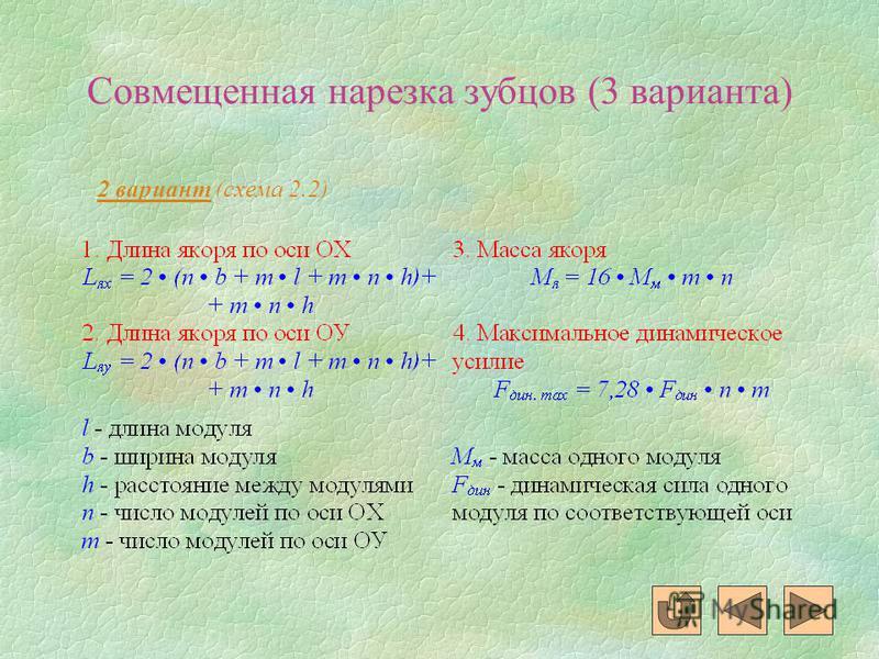 Совмещенная нарезка зубцов (3 варианта) 2 вариант (схема 2.2)