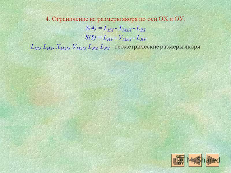 4. Ограничение на размеры якоря по оси ОХ и ОУ: S(4) = L ИХ - X MAX - L ЯХ S(5) = L ИУ - У MAX - L ЯУ L ИХ, L ИУ, X MAX, У MAX, L ЯХ, L ЯУ - геометрические размеры якоря