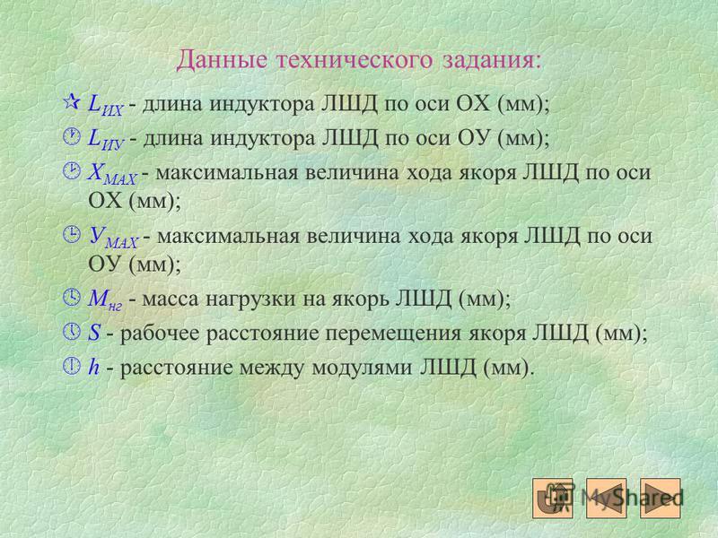Данные технического задания: ¶L ИX - длина индуктора ЛШД по оси ОХ (мм); ·L ИУ - длина индуктора ЛШД по оси ОУ (мм); ¸Х MAX - максимальная величина хода якоря ЛШД по оси ОХ (мм); ¹У MAX - максимальная величина хода якоря ЛШД по оси ОУ (мм); ºM нк - м