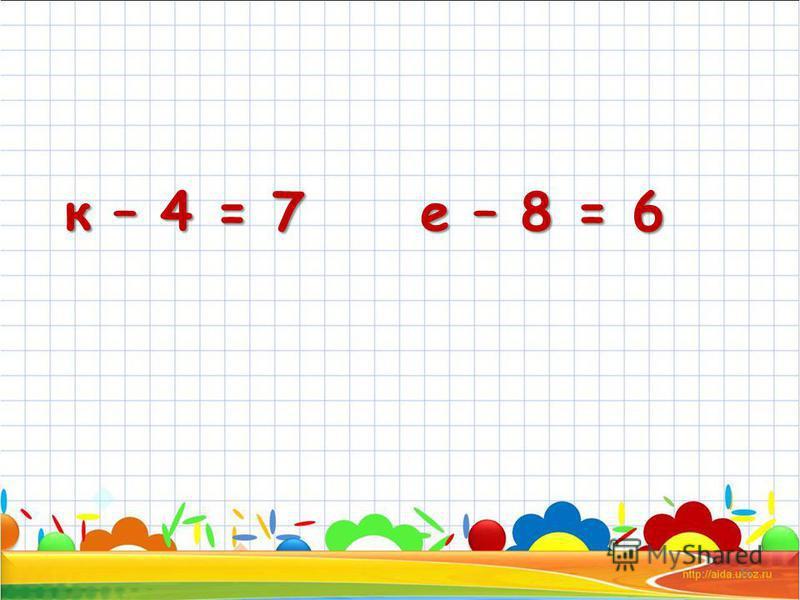 16 к – 4 = 7 е – 8 = 6