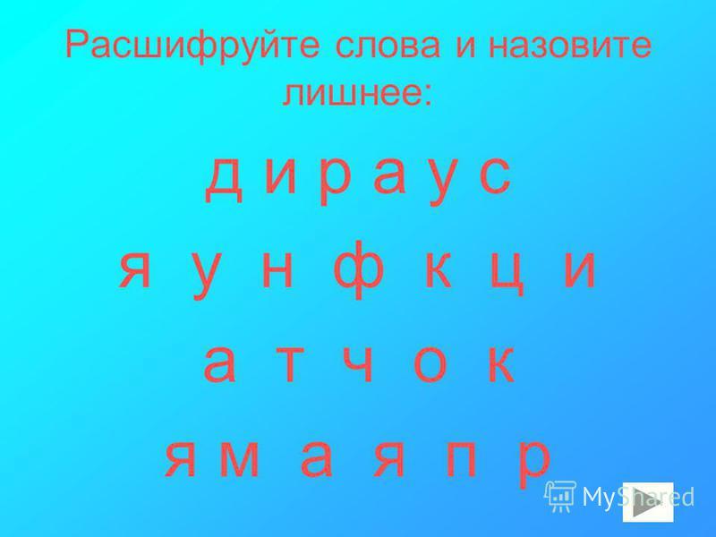 Расшифруйте слова и назовите лишнее: д и р а у с я у н ф к ц и а т ч о к я м а я п р