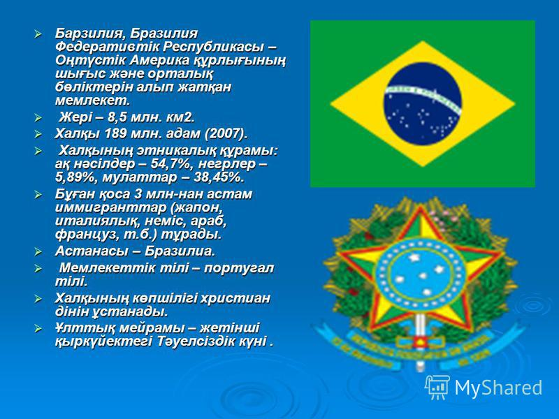 Барзилия, Бразилия Федеративтік Республикасы – Оңтүстік Америка құрлығының шығыс және орталық бөліктерін алып жатқан мемлекет. Барзилия, Бразилия Федеративтік Республикасы – Оңтүстік Америка құрлығының шығыс және орталық бөліктерін алып жатқан мемлек