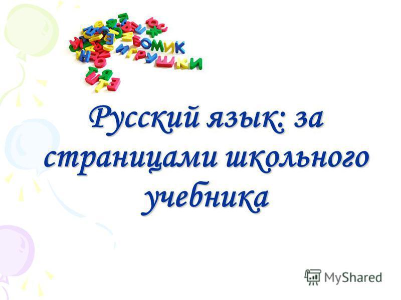 Русский язык: за страницами школьного учебника