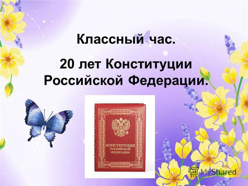 Классный час. 20 лет Конституции Российской Федерации.