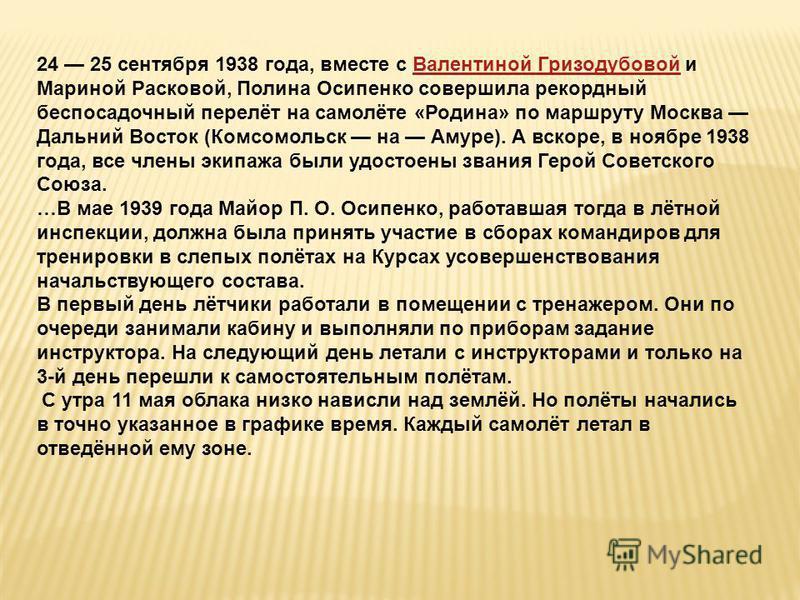 24 25 сентября 1938 года, вместе с Валентиной Гризодубовой и Мариной Расковой, Полина Осипенко совершила рекордный беспосадочный перелёт на самолёте «Родина» по маршруту Москва Дальний Восток (Комсомольск на Амуре). А вскоре, в ноябре 1938 года, все