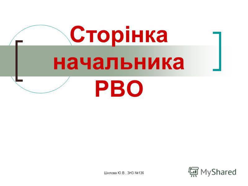 Шилова Ю.В., ЗНЗ 136 Сторінка начальника РВО