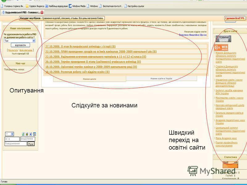 Шилова Ю.В., ЗНЗ 136 Слідкуйте за новинами Швидкий перехід на освітні сайти Опитування
