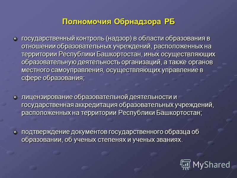 Полномочия Обрнадзора РБ государственный контроль (надзор) в области образования в отношении образовательных учреждений, расположенных на территории Республики Башкортостан, иных осуществляющих образовательную деятельность организаций, а также органо
