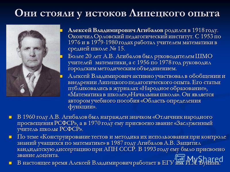 Алексей Владимирович Агибалов родился в 1918 году. Окончил Орловский педагогический институт. С 1953 по 1976 и в 1979-1980 годах работал учителем математики в средней школе 15. Более 20 лет А.В. Агибалов был руководителем ШМО учителей математики, а с