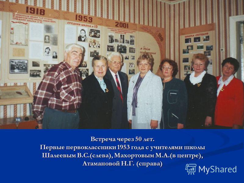 Встреча через 50 лет. Первые первоклассники 1953 года с учителями школы Шалеевым В.С.(слева), Махортовым М.А.(в центре), Атамановой Н.Г. (справа)