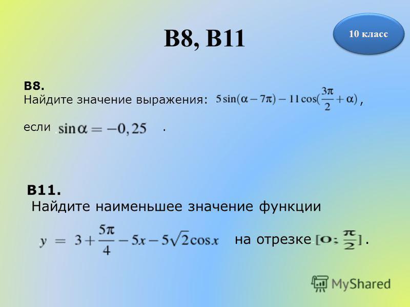 B8, B11 B8. Найдите значение выражения:, если. B11. Найдите наименьшее значение функции на отрезке. 10 класс