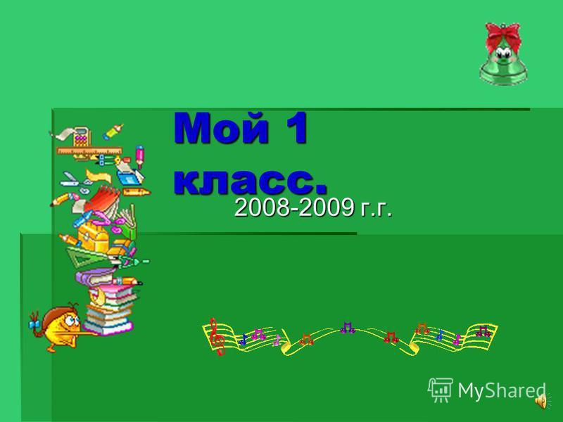 Мой 1 класс. 2008-2009 г.г.