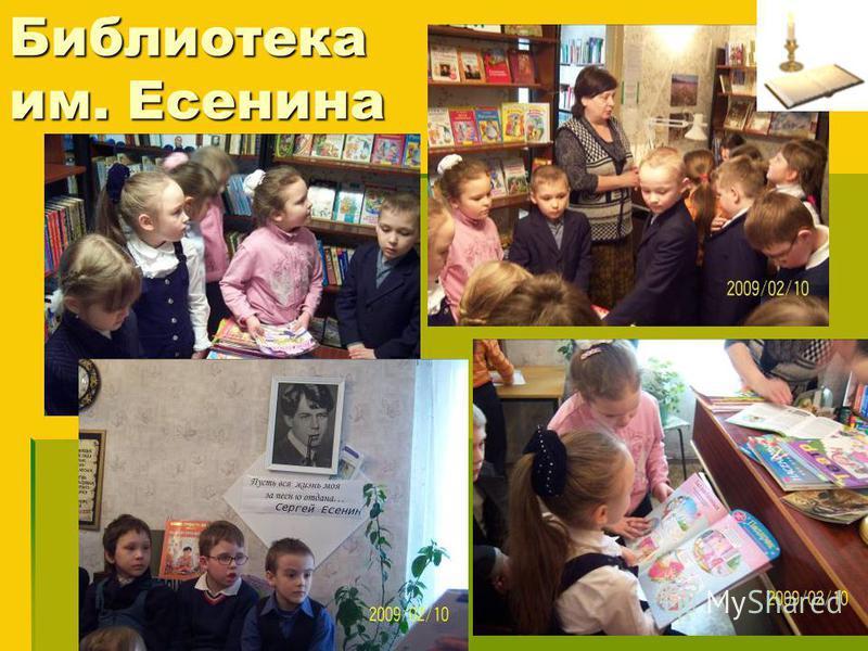 Библиотека им. Есенина