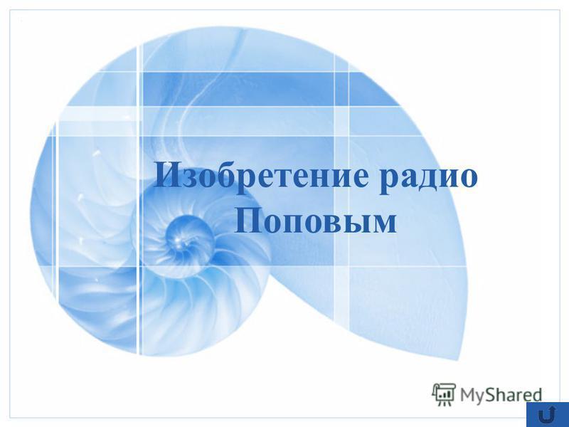 Изобретение радио Поповым