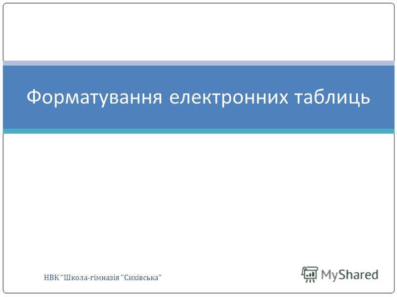 НВК Школа-гімназія Сихівська Форматування електронних таблиць