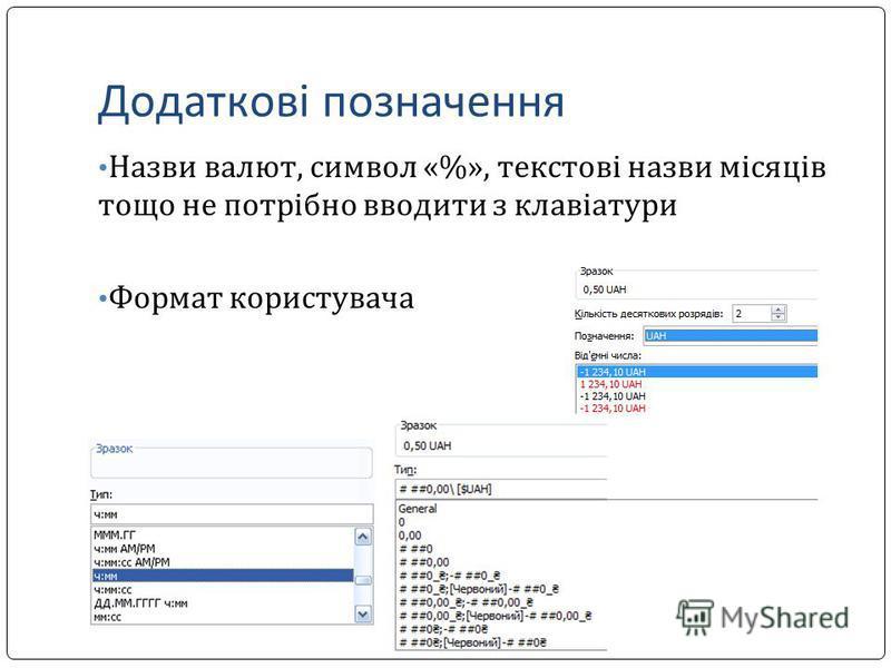 Додаткові позначення Назви валют, символ «%», текстові назви місяців тощо не потрібно вводити з клавіатури Формат користувача