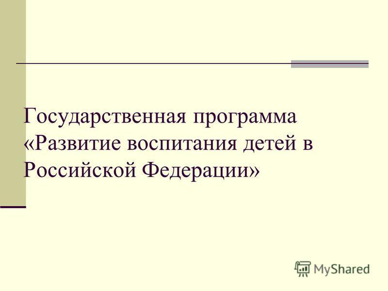 Государственная программа «Развитие воспитания детей в Российской Федерации»