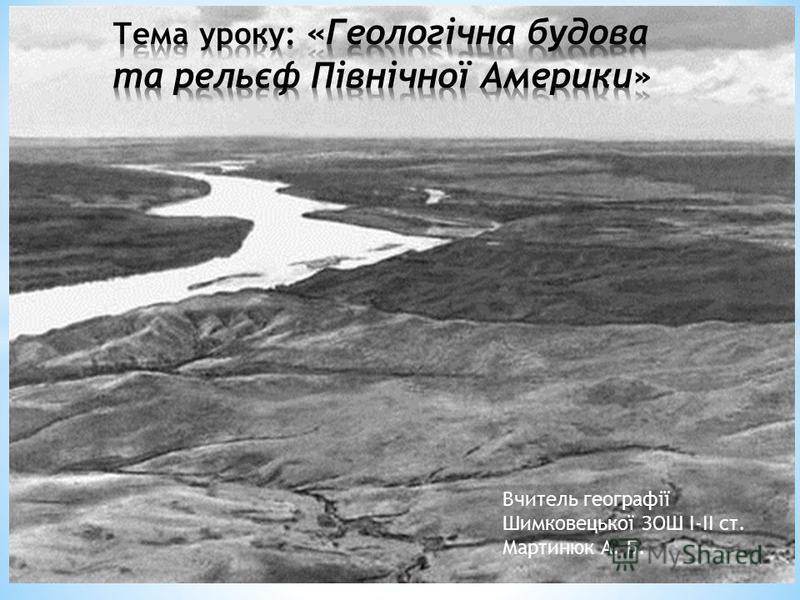 Вчитель географії Шимковецької ЗОШ І-ІІ ст. Мартинюк А. Б.
