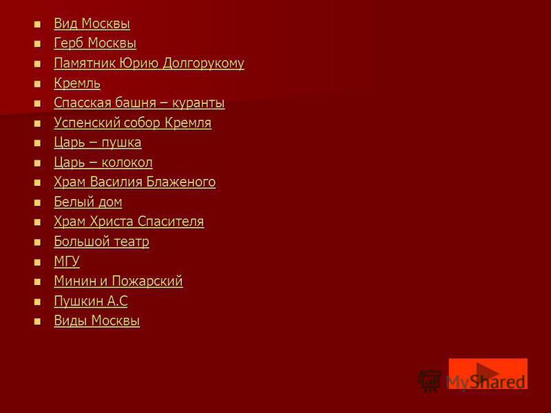 Вид Москвы Вид Москвы Вид Москвы Вид Москвы Герб Москвы Герб Москвы Герб Москвы Герб Москвы Памятник Юрию Долгорукому Памятник Юрию Долгорукому Памятник Юрию Долгорукому Памятник Юрию Долгорукому Кремль Кремль Кремль Спасская башня – куранты Спасская