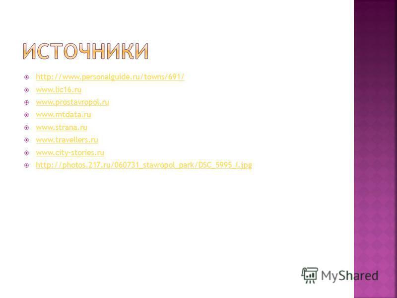 http://www.personalguide.ru/towns/691/ www.lic16. ru www.prostavropol.ru www.mtdata.ru www.strana.ru www.travellers.ru www.city-stories.ru http://photos.217.ru/060731_stavropol_park/DSC_5995_i.jpg