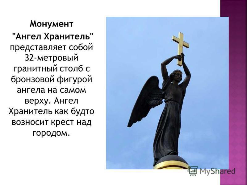 Монумент Ангел Хранитель представляет собой 32-метровый гранитный столб с бронзовой фигурой ангела на самом верху. Ангел Хранитель как будто возносит крест над городом.