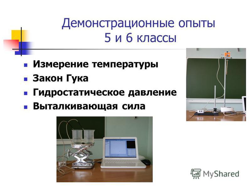 Демонстрационные опыты 5 и 6 классы Измерение температуры Закон Гука Гидростатическое давление Выталкивающая сила