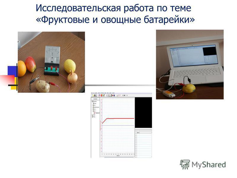Исследовательская работа по теме «Фруктовые и овощные батарейки»