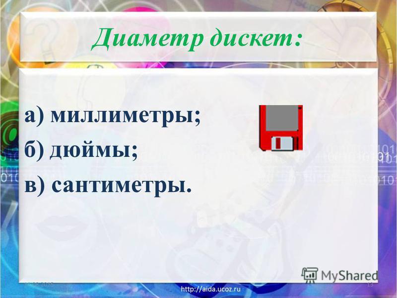 Диаметр дискет: а) миллиметры; б) дюймы; в) сантиметры. 11.08.201513