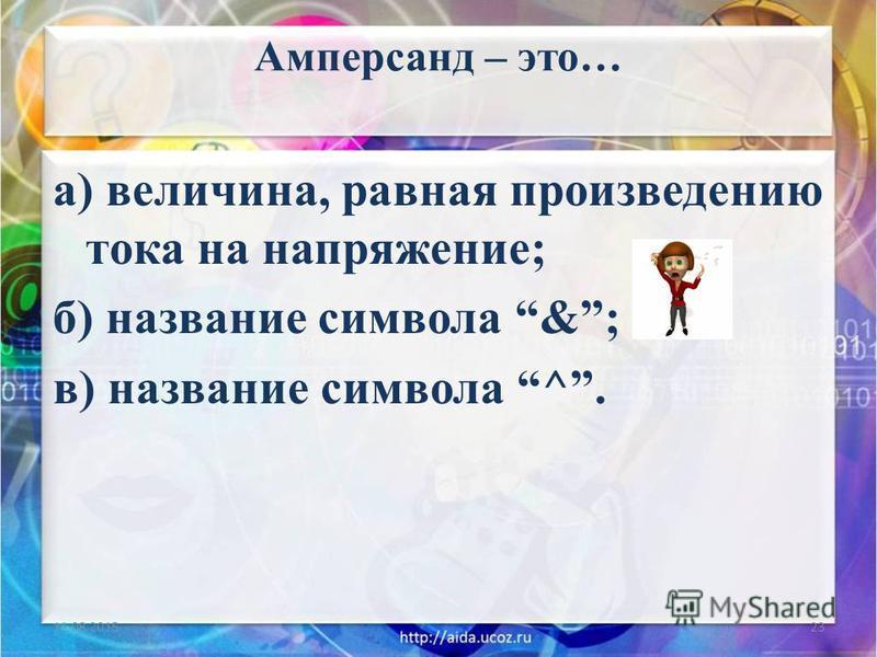 Амперсанд – это… а) величина, равная произведению тока на напряжение; б) название символа &; в) название символа ^. 11.08.201523