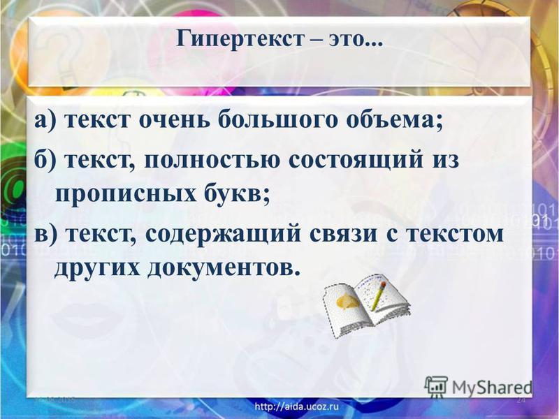 Гипертекст – это... а) текст очень большого объема; б) текст, полностью состоящий из прописных букв; в) текст, содержащий связи с текстом других документов. 11.08.201524