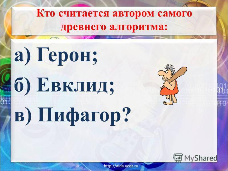 Кто считается автором самого древнего алгоритма: а) Герон; б) Евклид; в) Пифагор? 11.08.20154