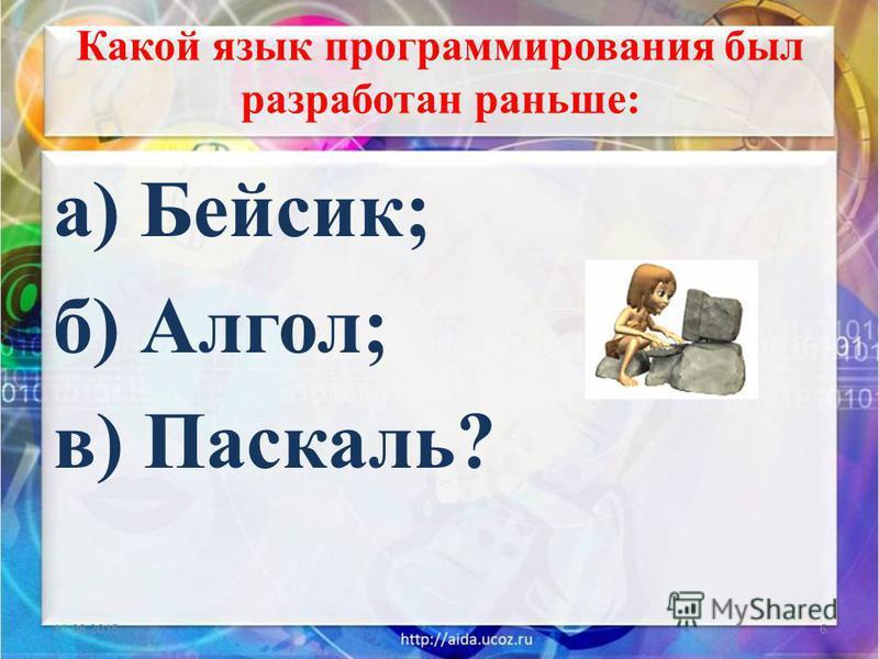 Какой язык программирования был разработан раньше: а) Бейсик; б) Алгол; в) Паскаль? 11.08.20156