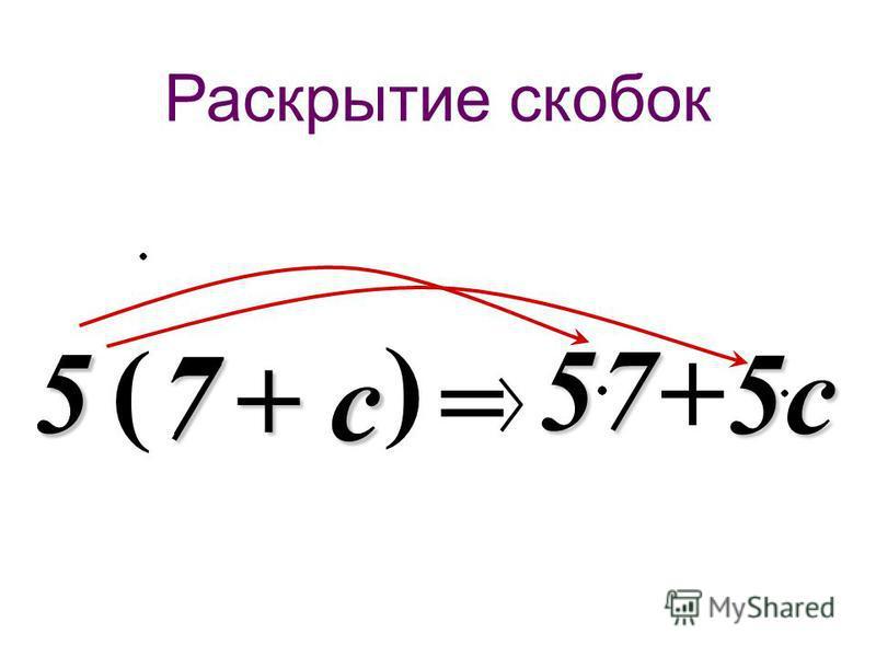 c 5 ( 7 ) = 57 +5c 5 7 + c Раскрытие скобок