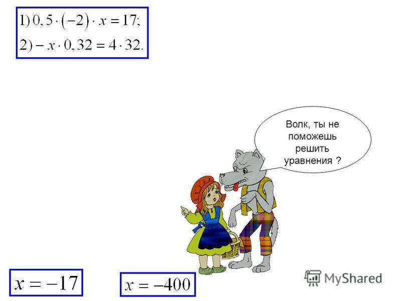 Волк, ты не поможешь решить уравнения ?