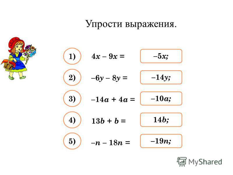 Упростите выражение: 4 х – 9 х = –5 х; 1) –14 y; 2) –10 a; 3) 14b;14b; 4) –19 n; 5) –6 y – 8 y = –14 a + 4 a = 13 b + b = – n – 18 n = Упрости выражения.