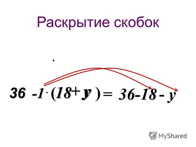 у (18) = 36-18 - у 18 + у+ у+ у+ у Раскрытие скобок 36
