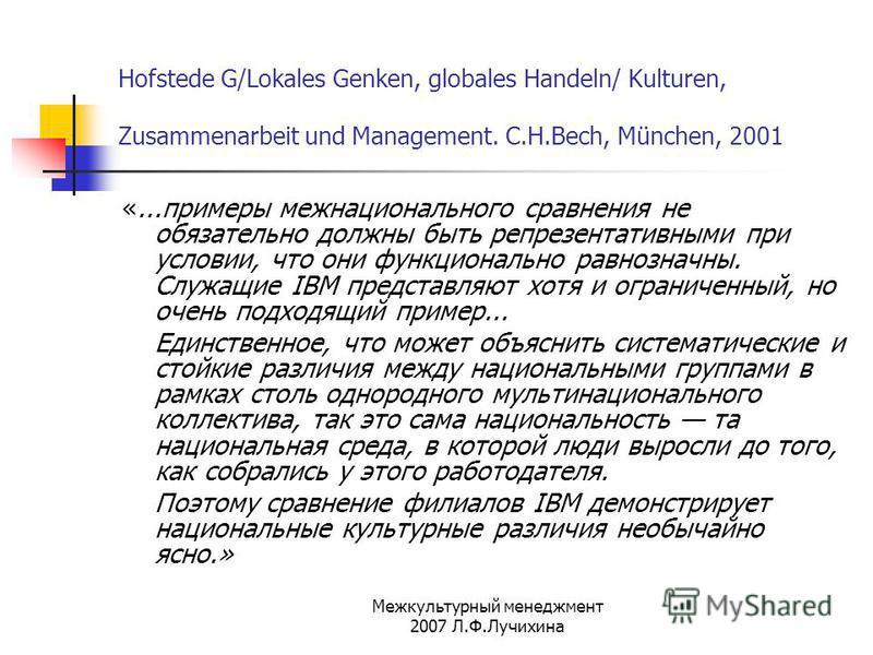 Межкультурный менеджмент 2007 Л.Ф.Лучихина Hofstede G/Lokales Genken, globales Handeln/ Kulturen, Zusammenarbeit und Management. C.H.Bech, München, 2001 «...примеры межнационального сравнения не обязательно должны быть репрезентативными при условии,