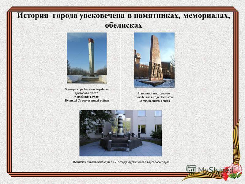 История города увековечена в памятниках, мемориалах, обелисках