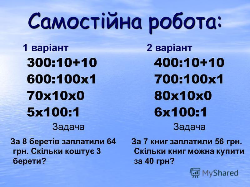 Що спільного і відмінного у розв'язанні задач? Задача 1 Задача 2 Задача 3 Задача 4 1) 40 : 8 = 5 (д.) 2) 5 х 6 = 30 (д.) 2) 10 : 5 = 2 (год.) 2) 5 + 2 = 7 (д.) 3) 35 : 7 = 5 (год.)