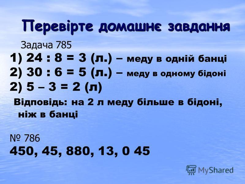 Урок з математики для учнів 3 класу 95