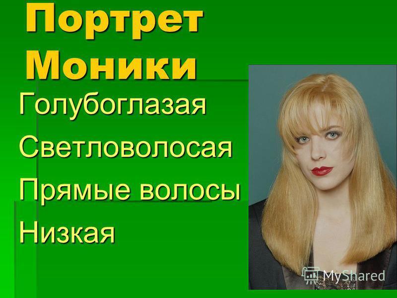 Портрет Моники Голубоглазая Светловолосая Прямые волосы Низкая