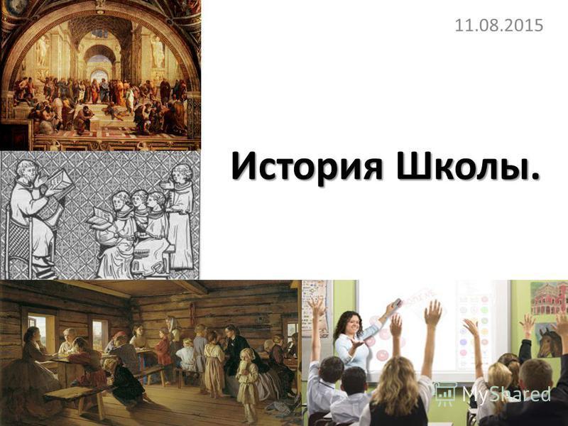 История Школы. 11.08.2015