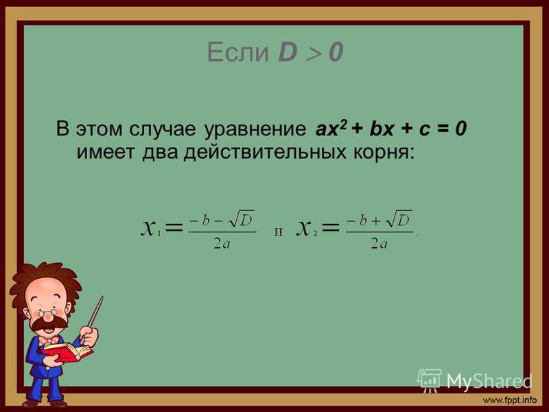 Дискриминант квадратного уравнения Опр. Дискриминантом квадратного уравнения ах 2 + bх + с = 0 называется выражение b 2 – 4ac. Его обозначают буквой D, т.е. D= b 2 – 4ac. Возможны три случая: D 0