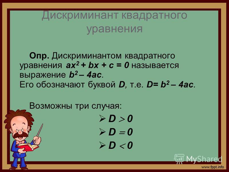 Составьте квадратные уравнения, если известны их коэффициенты: 1. а =3, b = 8, c = 2; 2. а =1, b = 0, c = -1; 3. а = 5, b = 0,5, c = -3;