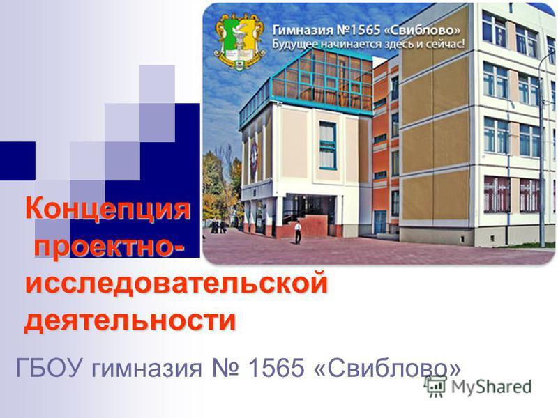 Концепция проектно- исследовательской деятельности ГБОУ гимназия 1565 «Свиблово»