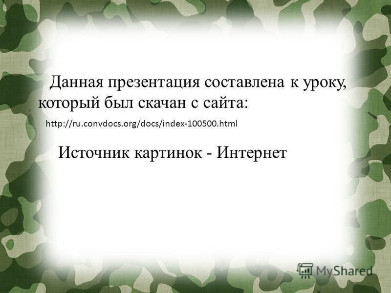 Данная презентация составлена к уроку, который был скачан с сайта: Источник картинок - Интернет http://ru.convdocs.org/docs/index-100500.html