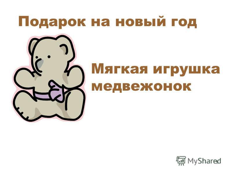 1 Мягкая игрушка медвежонок Подарок на новый год
