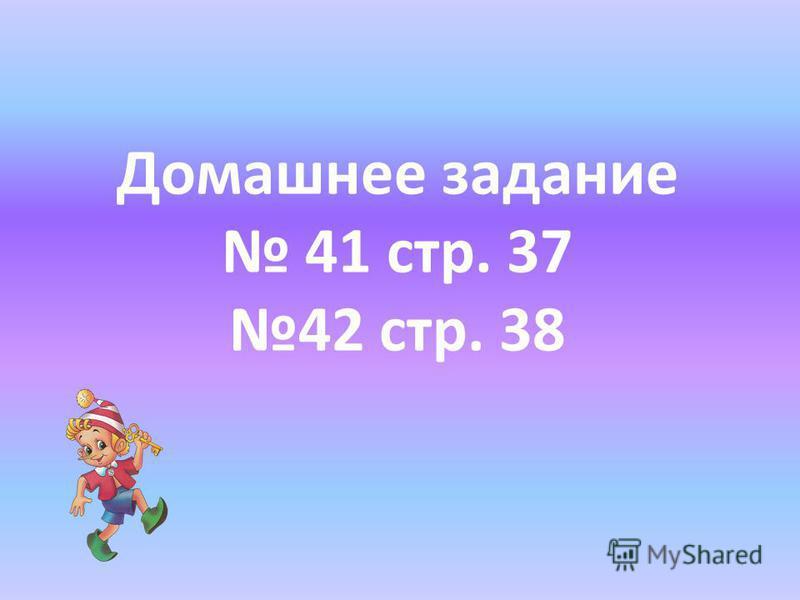 Домашнее задание 41 стр. 37 42 стр. 38