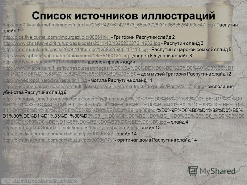 Список источников иллюстраций http://pedsovet.su/load/321-1-0-14078http://pedsovet.su/load/321-1-0-14078 - шаблон презентации http://pics.livejournal.com/timourgazi/pic/00064hk1http://pics.livejournal.com/timourgazi/pic/00064hk1 - Григорий Распутин с