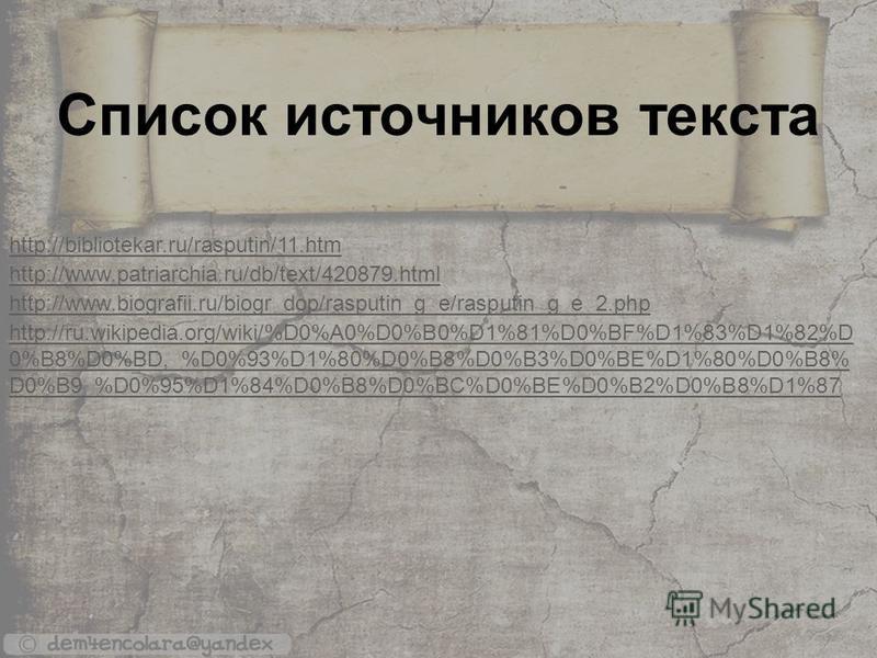 Список источников текста http://bibliotekar.ru/rasputin/11. htm http://www.patriarchia.ru/db/text/420879. html http://www.biografii.ru/biogr_dop/rasputin_g_e/rasputin_g_e_2. php http://ru.wikipedia.org/wiki/%D0%A0%D0%B0%D1%81%D0%BF%D1%83%D1%82%D 0%B8
